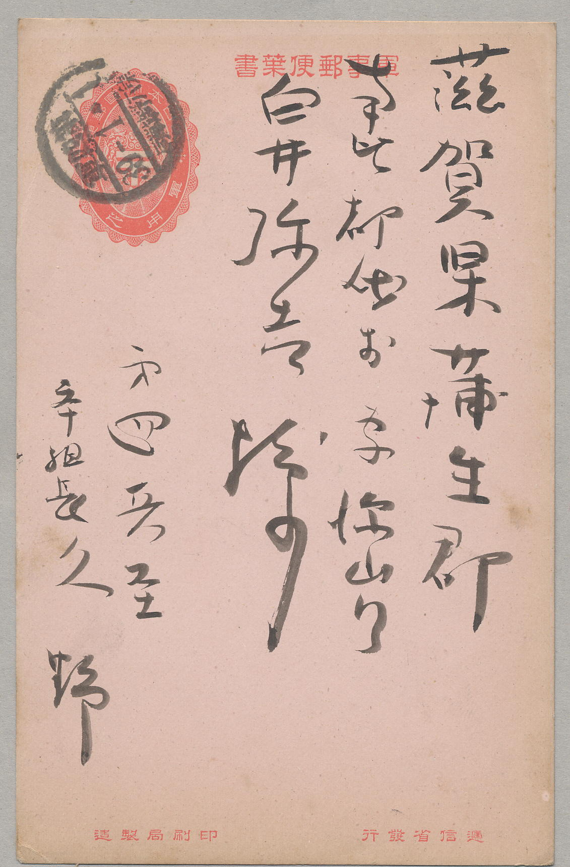 年賀郵便コレクション