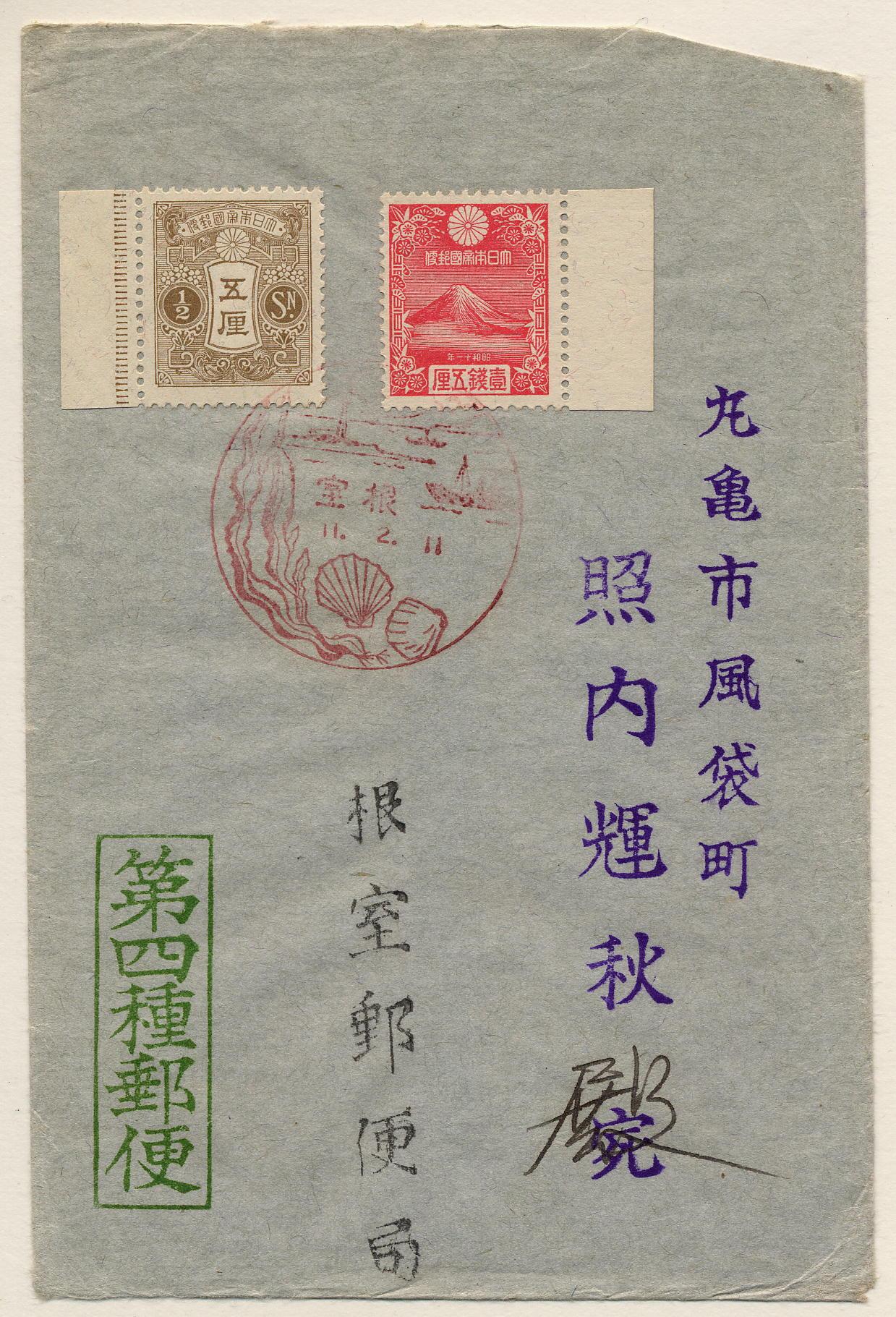 種 郵便 と は 4 第